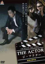 THE ACTOR -ジ・アクター-