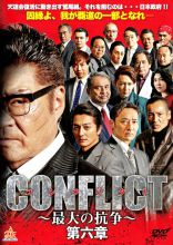 CONFLICT コンフリクト ~最大の抗争~ 第六章